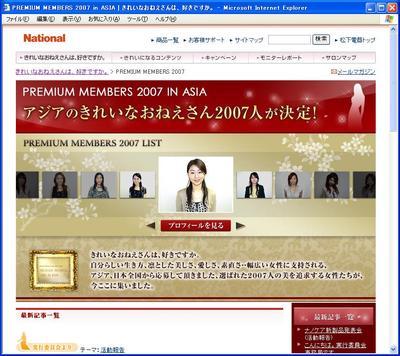 PREMIUM MEMBERS 2007 in ASIA.JPG