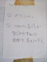 090103_kensyu2.JPG