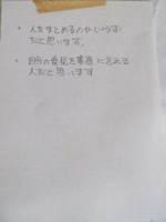 090103_kensyu3.JPG