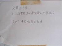 090103_kensyu4.JPG