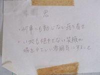 090103_kensyu5.JPG