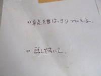 090103_kensyu6.JPG