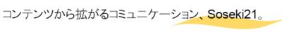 soseki21_top_tagline.png