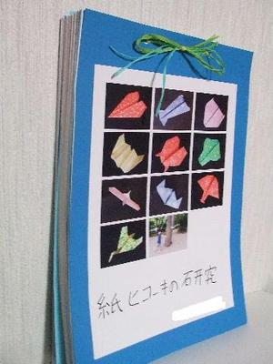 070902_jiyukenkyu1.JPG