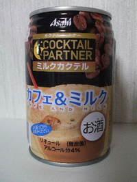 071101_cafeandmilk.JPG