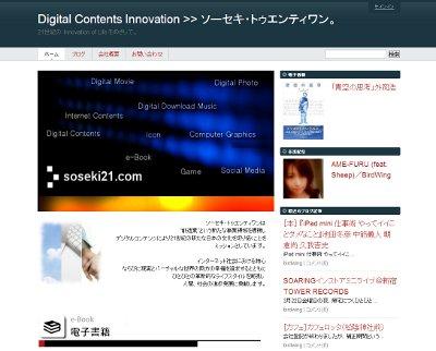 130324_soseki21.jpg
