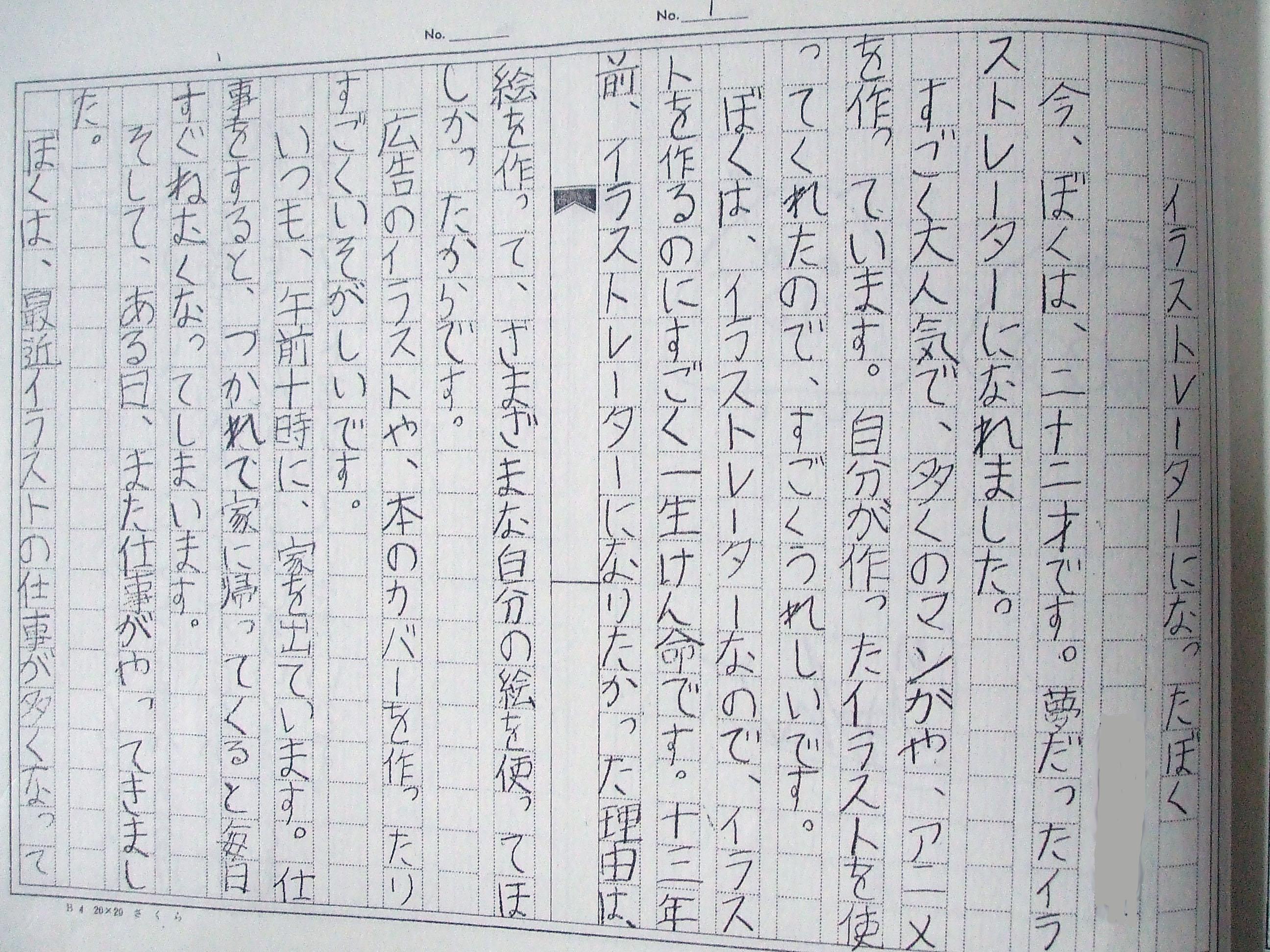 就活 レポート 原稿用紙 表紙 49 : 作文の書き方 小学生 原稿用紙 : 小学生
