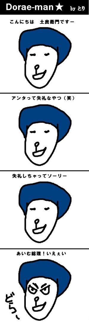 dorae-man01f.jpg