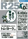 r25_080110.jpg