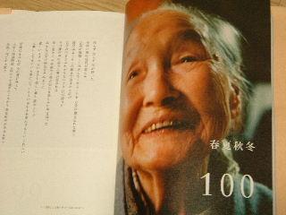 yume_100.jpg
